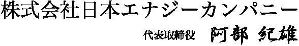株式会社日本エナジーカンパニー 代表取締役  阿部 紀雄