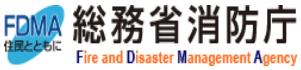 総務省消防庁